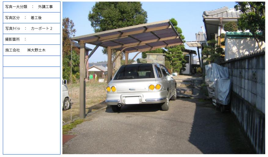 gaikou-carport2