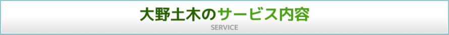 大野土木のサービス内容