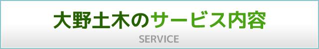 大野土木サービス内容